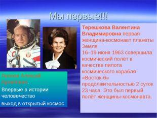 Мы первые!!! Леонов Алексей Архипович. Впервые в истории человечество выход в