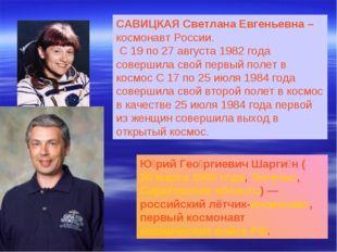 САВИЦКАЯ Светлана Евгеньевна – космонавт России. С 19 по 27 августа 1982 года