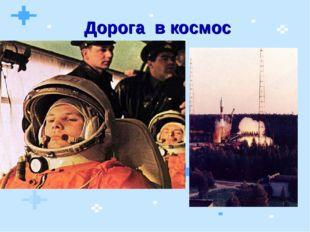 Дорога в космос