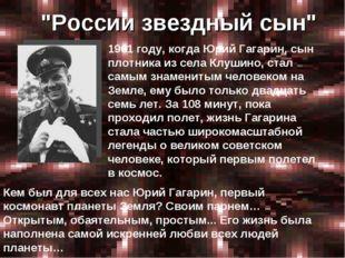 """""""России звездный сын"""" 1961 году, когда Юрий Гагарин, сын плотника из села Клу"""