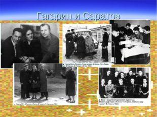 Гагарин и Саратов