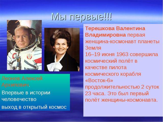Мы первые!!! Леонов Алексей Архипович. Впервые в истории человечество выход в...