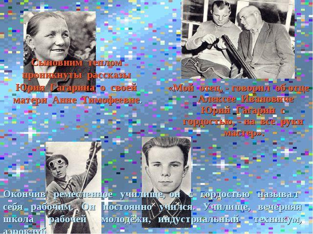 Сыновним теплом проникнуты рассказы Юрия Гагарина о своей матери Анне Тимофее...