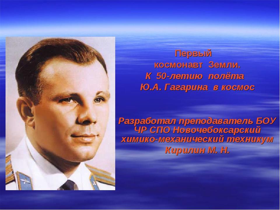 Первый космонавт Земли. К 50-летию полёта Ю.А. Гагарина в космос Разработал...