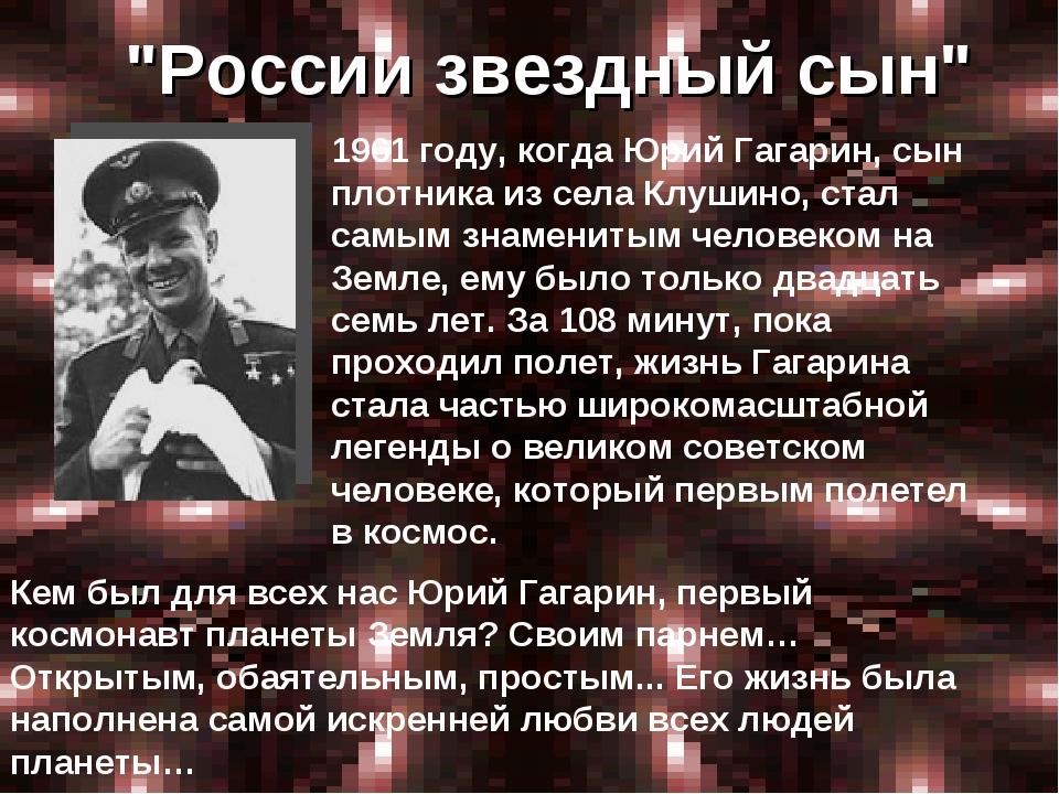 """""""России звездный сын"""" 1961 году, когда Юрий Гагарин, сын плотника из села Клу..."""