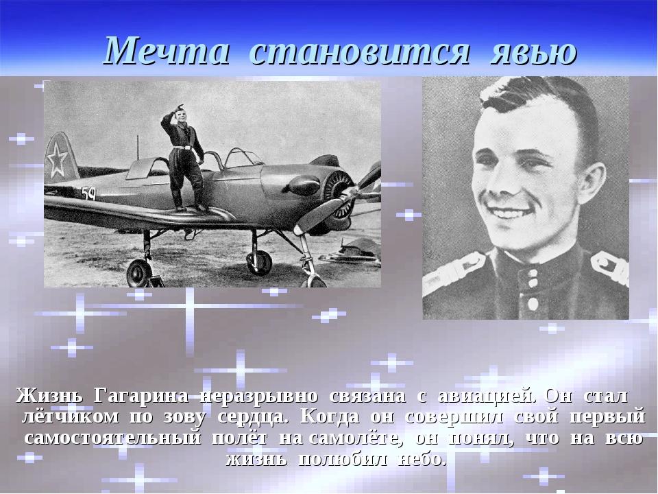 Мечта становится явью Жизнь Гагарина неразрывно связана с авиацией. Он стал л...