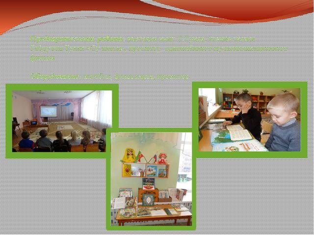 Предварительная работа: выставка книг Г.Тукая, чтение сказки Габдуллы Тукая «...