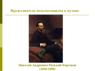 Представитель неоклассицизма в музыке Направления в музыке Николай Андреевич