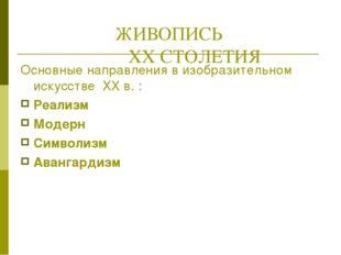 ЖИВОПИСЬ ХX СТОЛЕТИЯ Основные направления в изобразительном искусстве ХX в. :