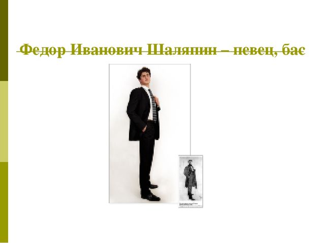 Федор Иванович Шаляпин – певец, бас