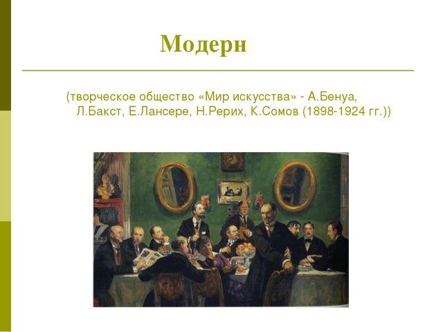 (творческое общество «Мир искусства» - А.Бенуа, Л.Бакст, Е.Лансере, Н.Рерих,...