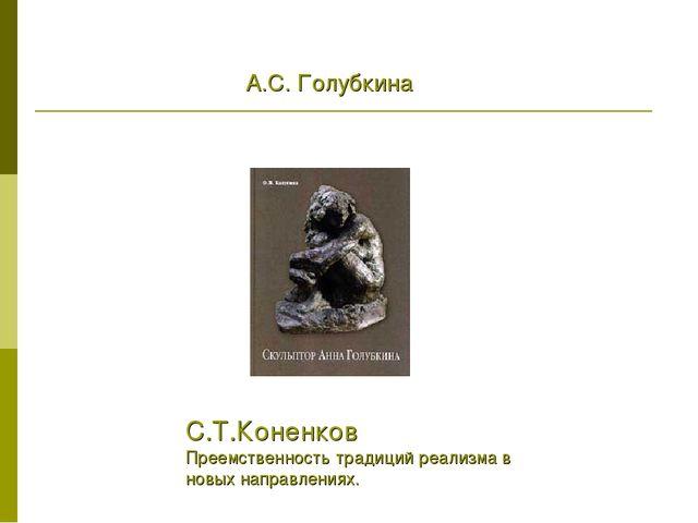 А.С. Голубкина С.Т.Коненков Преемственность традиций реализма в новых направл...