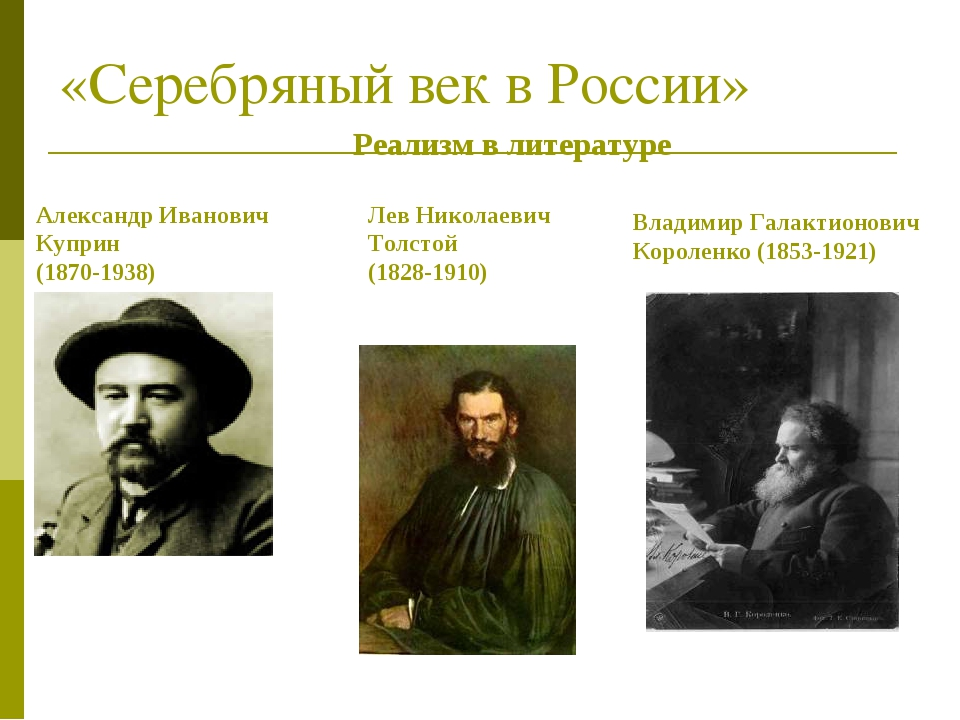 «Серебряный век в России» Реализм в литературе Александр Иванович Куприн (187...