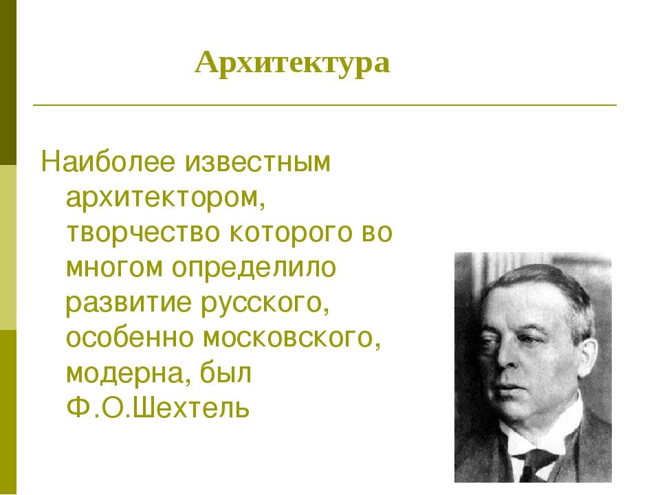 Наиболее известным архитектором, творчество которого во многом определило раз...