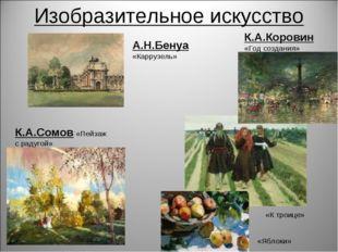 Изобразительное искусство К.А.Сомов «Пейзаж с радугой» А.Н.Бенуа «Каррузель»