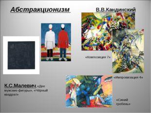 К.С.Малевич «Две мужские фигуры», «Чёрный квадрат» В.В.Кандинский «Композиция