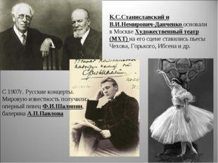 С 1907г. Русские концерты. Мировую известность получили: оперный певец Ф.И.Ша