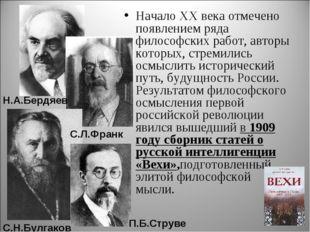 Начало ХХ века отмечено появлением ряда философских работ, авторы которых, ст