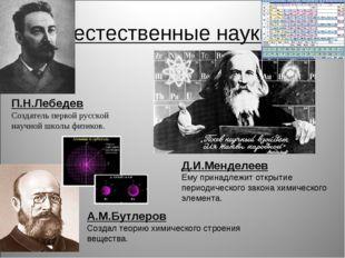 естественные науки П.Н.Лебедев Создатель первой русской научной школы физиков