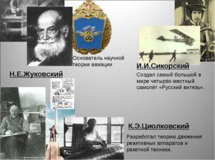 И.И.Сикорский Создал самый большой в мире четырёх местный самолёт «Русский ви
