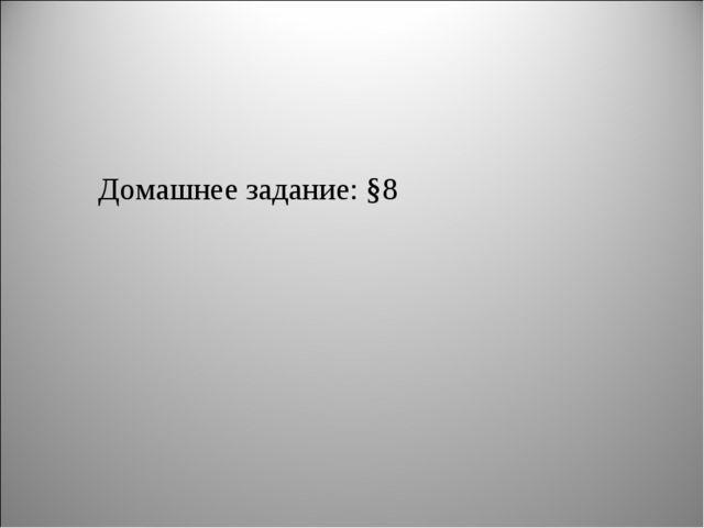 Домашнее задание: §8