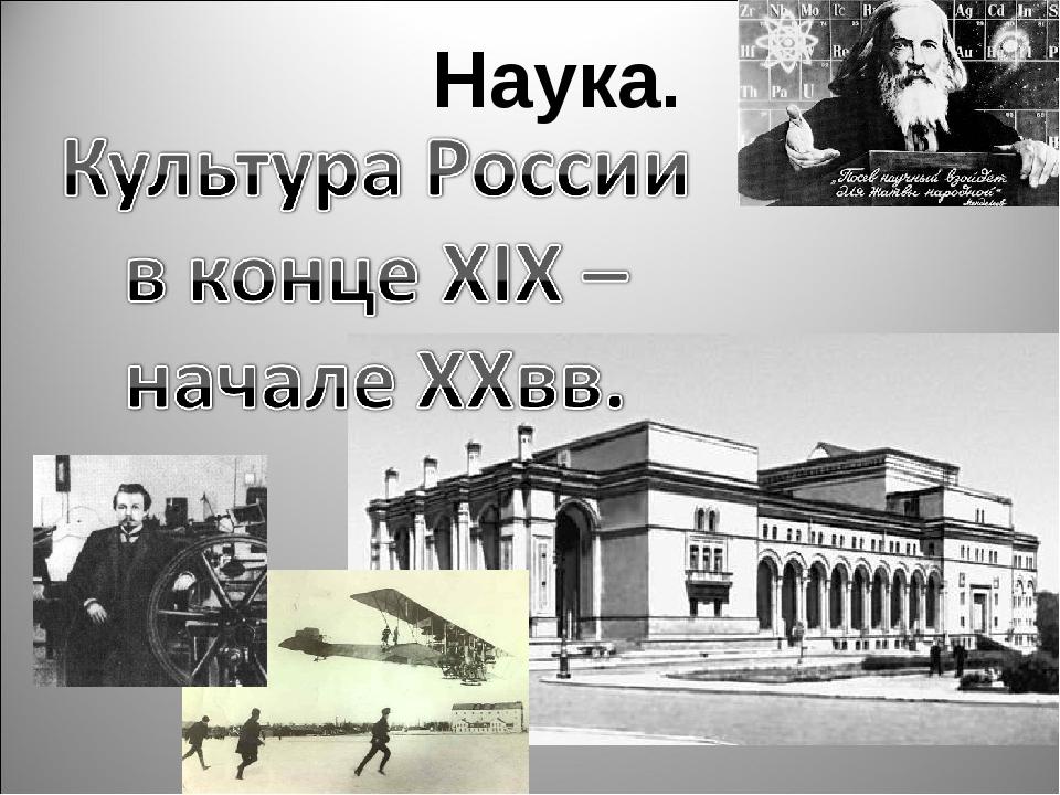 Наука.