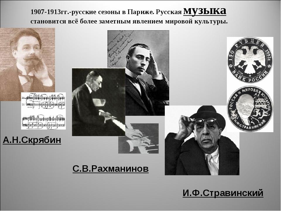 1907-1913гг.-русские сезоны в Париже. Русская музыка становится всё более зам...