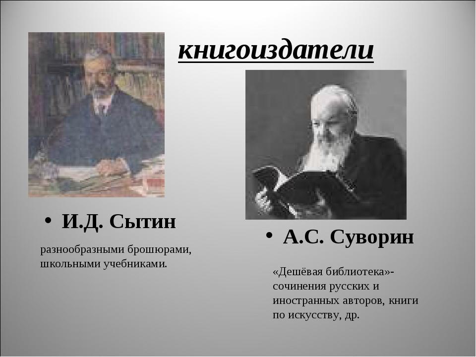 книгоиздатели И.Д. Сытин А.С. Суворин разнообразными брошюрами, школьными уче...