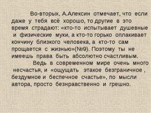 Во-вторых, А.Алексин отмечает, что если даже у тебя всё хорошо, то другие