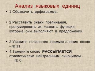 Анализ языковых единиц 1.Обозначить орфограммы. 2.Расставить знаки препинания