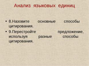 Анализ языковых единиц 8.Назовите основные способы цитирования. 9.Перестройте