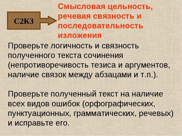 Проверьте логичность и связность полученного текста сочинения (непротиворечив...