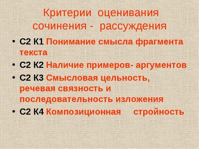 Критерии оценивания сочинения - рассуждения С2 К1 Понимание смысла фрагмента...