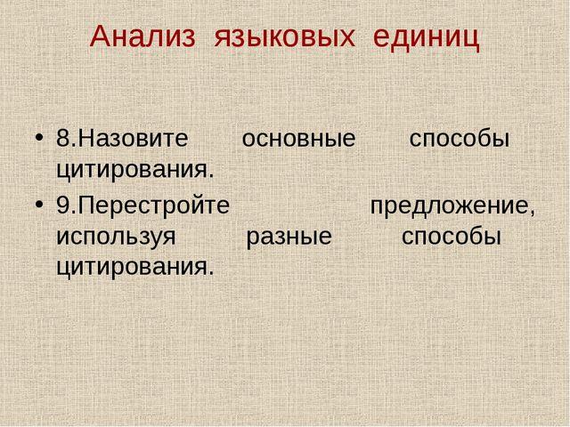 Анализ языковых единиц 8.Назовите основные способы цитирования. 9.Перестройте...
