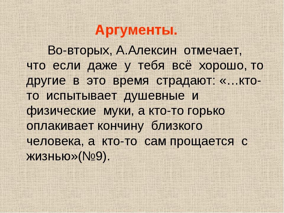 Аргументы. Во-вторых, А.Алексин отмечает, что если даже у тебя всё хорошо, т...