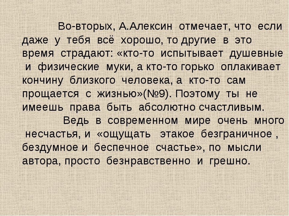 Во-вторых, А.Алексин отмечает, что если даже у тебя всё хорошо, то другие...