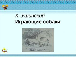 К. Ушинский Играющие собаки