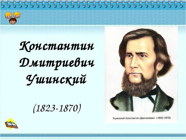 Константин Дмитриевич Ушинский (1823-1870)
