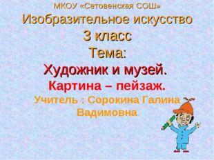 МКОУ «Сетовенская СОШ» Изобразительное искусство 3 класс Тема: Художник и му