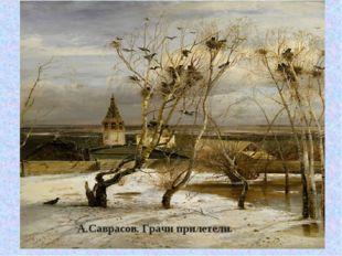 А.Саврасов. Грачи прилетели.