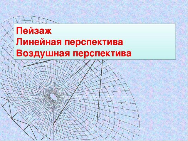 Пейзаж Линейная перспектива Воздушная перспектива