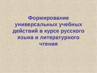 Формирование универсальных учебных действий в курсе русского языка и литерату
