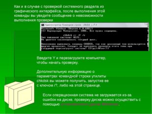 Как и в случае с проверкой системного раздела из графического интерфейса, пос