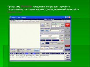 Программу Victoria, предназначенную для глубокого тестирования состояния жест