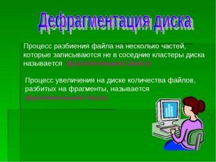Процесс разбиения файла на несколько частей, которые записываются не в соседн