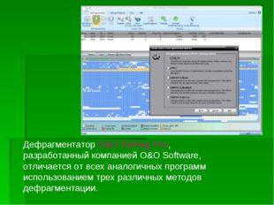 Дефрагментатор O&O Defrag Pro, разработанный компанией O&O Software, отличает