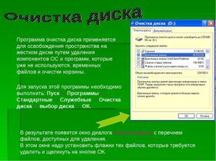 Программа очистка диска применяется для освобождения пространства на жестком
