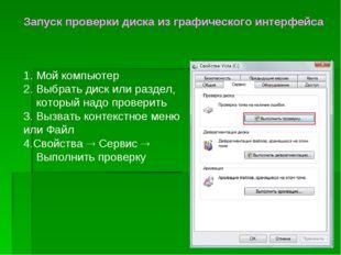 Запуск проверки диска из графического интерфейса Мой компьютер Выбрать диск и