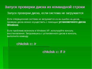 Запуск проверки диска из командной строки Запуск проверки диска, если система
