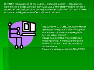 CHKDSK (сокращение от check disk — проверка диска) — стандартное приложение в